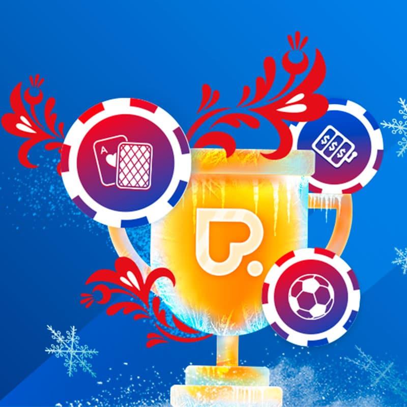 Главные результаты последнего Зимнего Кубка на PokerDom