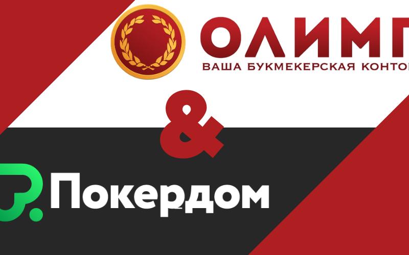 Анонс коллаборации Олимп и ПокерДом — правда, или фейк?